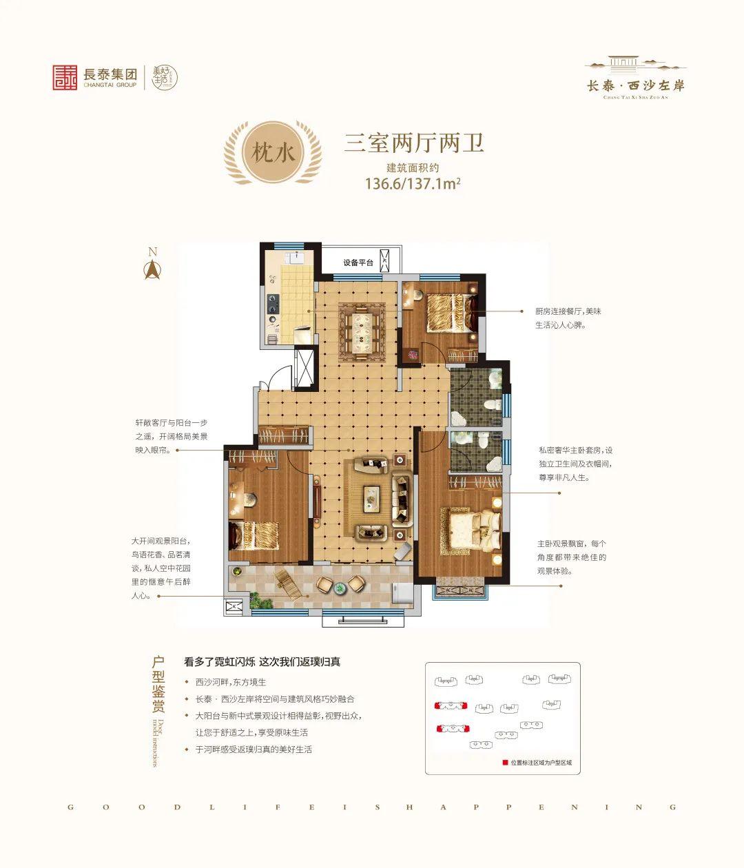 长泰•西沙左岸 | 敬师恩 贺中秋——9月双节活动惊喜来袭!(图33)
