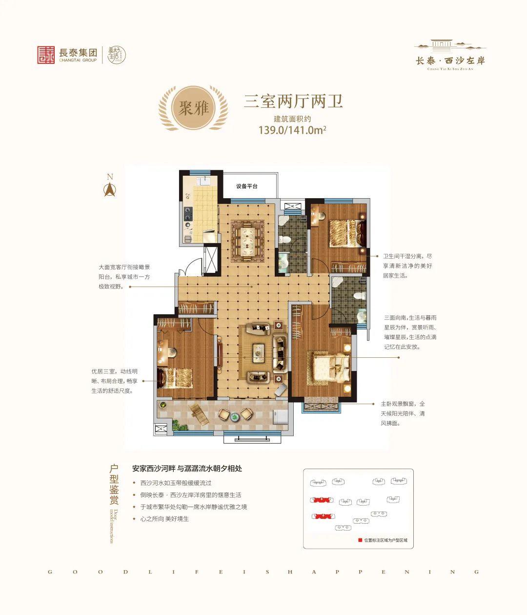 长泰•西沙左岸 | 敬师恩 贺中秋——9月双节活动惊喜来袭!(图35)